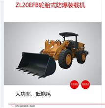 ZL20EFB轮胎式k频道导航装载机