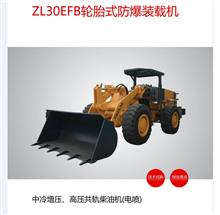 ZL30EFB轮胎式k频道导航装载机