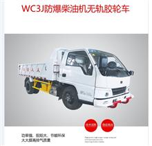 WC3Jk频道导航柴油机无轨胶轮车