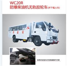 WC20Rk频道导航柴油机无轨胶轮车