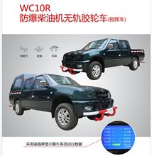 WC10R无轨胶轮车指挥车