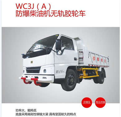 WC3J(A)防爆柴油机无轨胶轮车