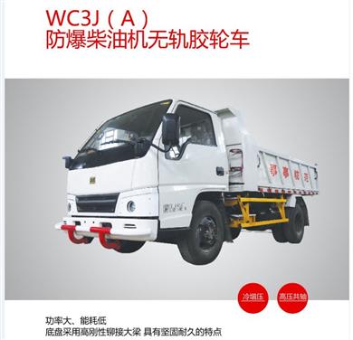 WC3J(A)k频道导航柴油机无轨胶轮车