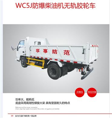 WC5J防爆柴油机无轨胶轮车