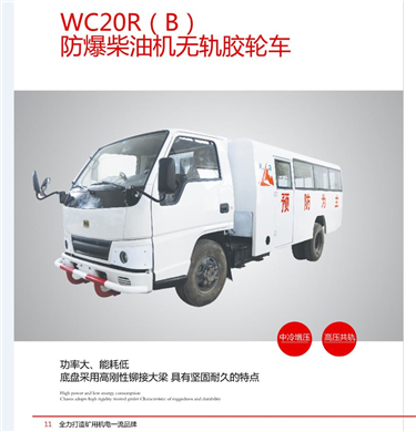 WC20R(B)防爆柴油机无轨胶轮车