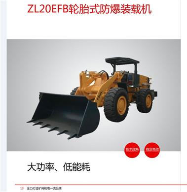 ZL20EFB轮胎式冠亚br88可靠吗装载机