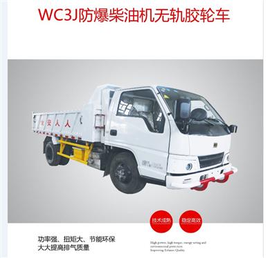 WC3J威廉希尔手机版柴油机无轨胶轮车