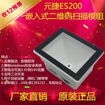 YJ-ES200二维码扫描模组