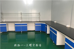 三明实验台
