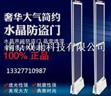 58K服装水晶防盗器