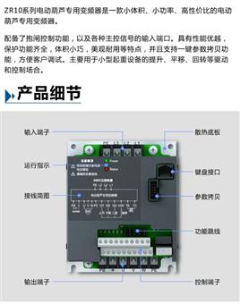 ZR10系列电动葫芦专用变频器