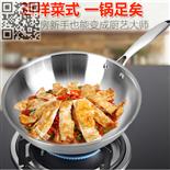 三層鋼不粘炒鍋(Stainless Steel Wok)ZD-SCG03