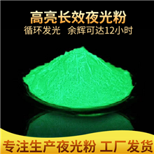 廠家生產發貨稀土長余輝超亮夜光粉 硅膠用黃綠光長效環保夜光粉