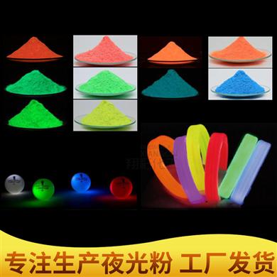 技術推薦專注夜光色粉飾品工藝品注塑發光粉長效注塑高亮夜光粉