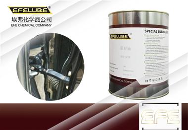 車門限位器潤滑脂EFE-MT120