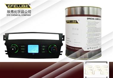 汽車控制面板精密潤滑脂EFE-MT160
