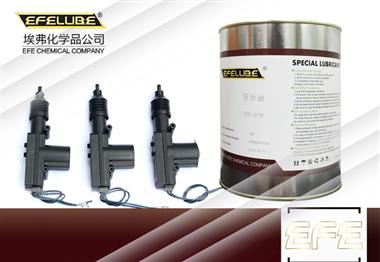 汽車中控鎖齒輪潤滑脂EFE-MT404