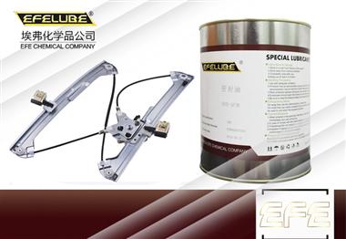 玻璃升降器潤滑脂EFE-MT40W