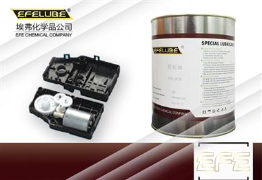 汽车风门执行器润滑脂EFE-MT68