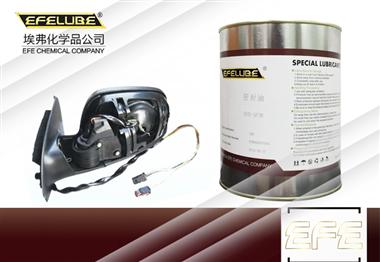 汽車電動外后視鏡潤滑脂EFE-MT58