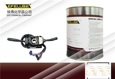 汽車組合開關塑膠部件潤滑脂EFE-MT535