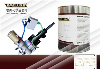 汽車EPS(電動助力轉向器)潤滑脂EFE-FA40A
