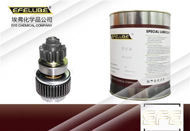 汽車起動電機單向器齒輪潤滑脂EFE-MT222