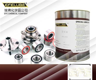 中重型汽車輪轂軸承潤滑脂EFE-BG210