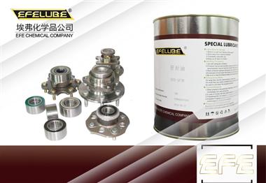 輪轂軸承潤滑脂EFE-BG212