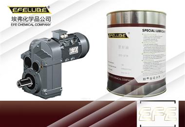 二硫化鉬減速齒輪潤滑脂EFE-MTBR2