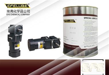 減速電機齒輪潤滑脂EFE-MG2760