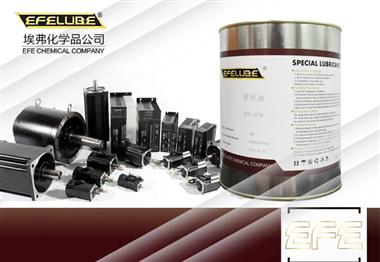 馬達電刷脂EFE-MC033