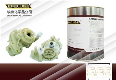 防水塑膠齒輪潤滑脂EFE-PG440