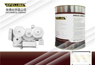 降噪塑膠齒輪潤滑脂EFE-PG711