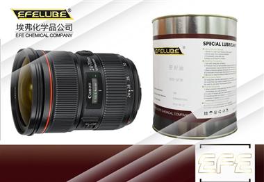 鏡頭阻尼脂EFE-DA56C