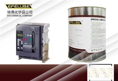 斷路器專用潤滑脂EFE-GC633