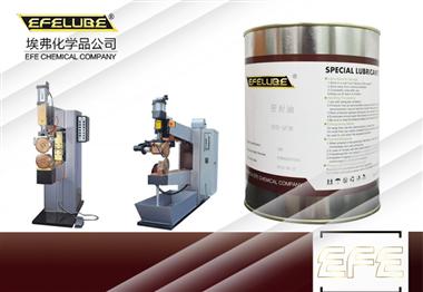 縫焊機接點潤滑油EFE-GC610
