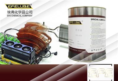 散熱膏EFE-SF313