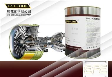 高溫氟素潤滑脂EFE-FA552