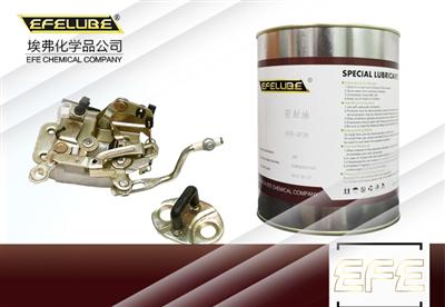 汽車鎖架機構潤滑脂EFE-MT126