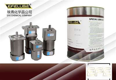 調速電機潤滑脂EFE-MG2310