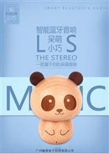 迷你蓝牙小音响木质创意便携式音箱卡通可爱户外运动无线新款音响