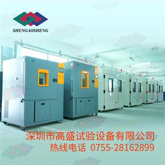 深圳高低溫試驗箱
