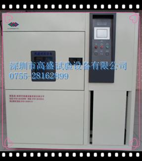 高低溫衝擊箱深圳