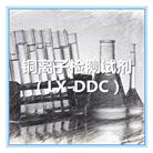 铜离子检测试剂 LX-DDC