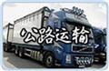 (品牌公司)深圳公明到江西物流货运专线