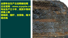 贵州公路边坡主动防护网施工(图)