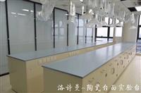 陶瓷台面实验台