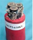 MYPT矿用高压电缆