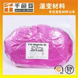 溫變粉紫色TZS-22 無色變有色